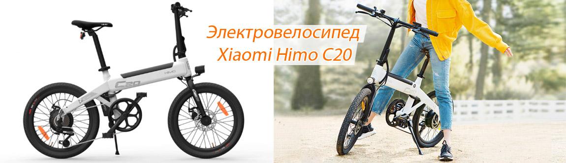 Электровелик Xiaomi Himo C20