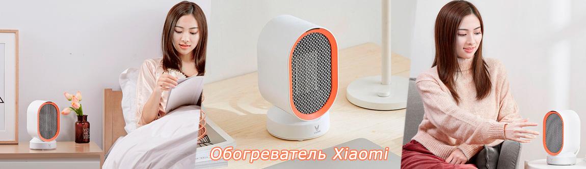 Обогреватель Xiaomi