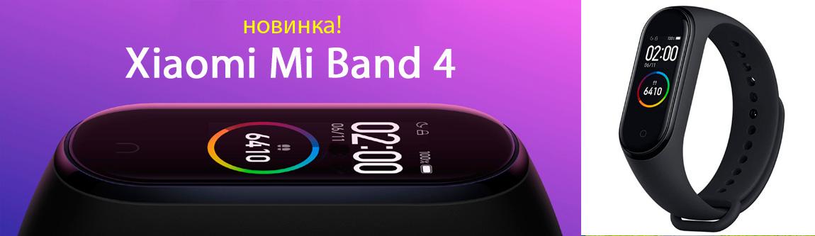 Фитнес-браслет Xiaomi Mi Band 4